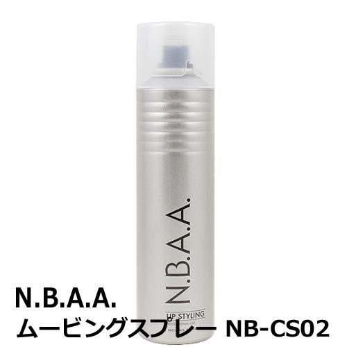 N.B.A.A. アップスタイリング ムービングスプレー 165g NB-CS02