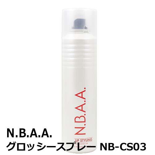 N.B.A.A. アップスタイリング グロッシースプレー 150g NB-CS03
