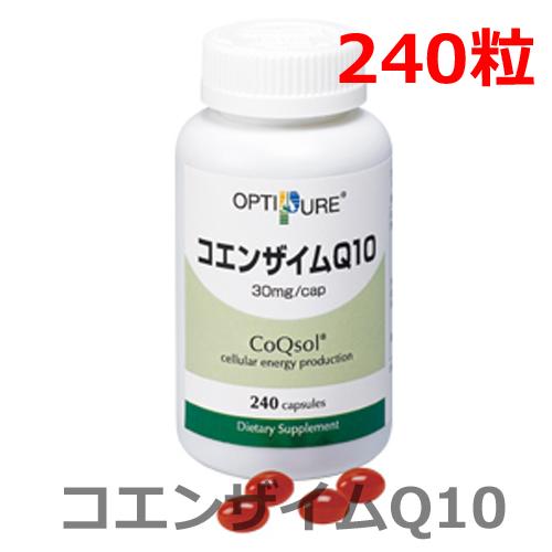 送料無料 オプティピュア コエンザイムQ10 240粒入 (約120日分)  サプリメント