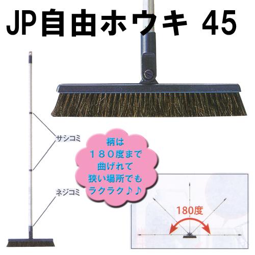 JP自由ホウキ 45 (ほうき)