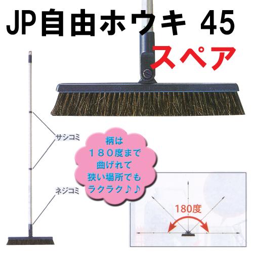 JP自由ホウキ 45 スペア (ほうき)