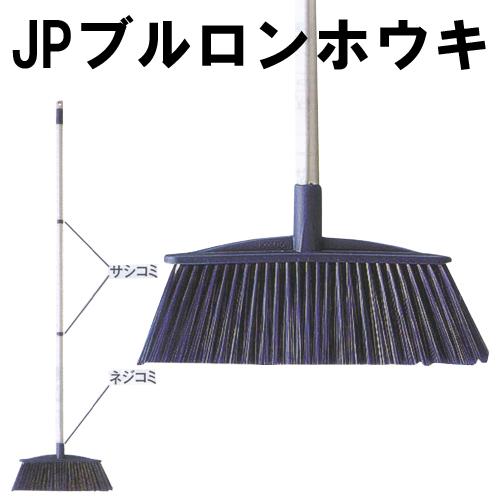 JPブルロンホウキ (ほうき)