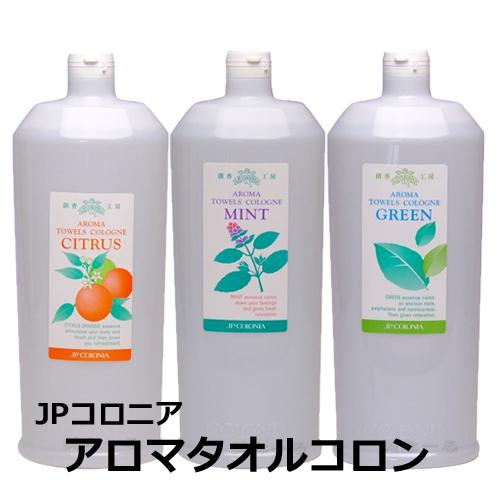 JPコロニア アロマタオルコロン 1000ml (タオルスチーマー専用)