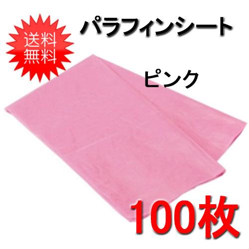 【予約販売】 パラフィンシート ピンク 100枚
