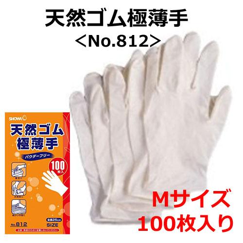 No.812 天然ゴム極薄手 手袋 <Mサイズ・100枚入>