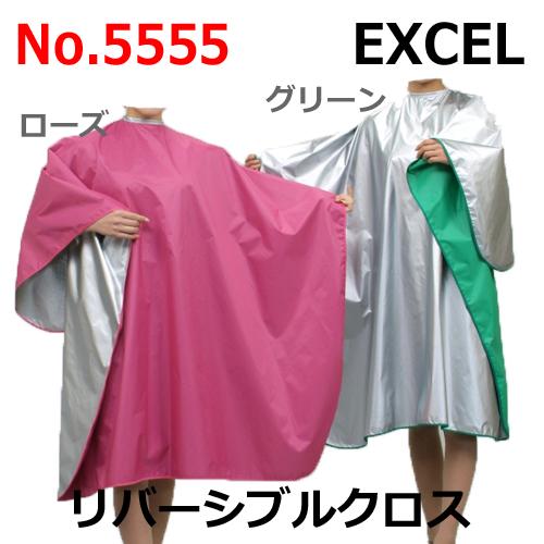 エクセル No.5555 リバーシブルクロス 袖無し (カット&パーマ&シャンプー対応) 散髪ケープ・コールドクロス EXCEL