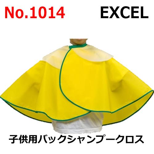 エクセル No.1014 子供用バックシャンプークロス お子様用シャンプーケープ EXCEL