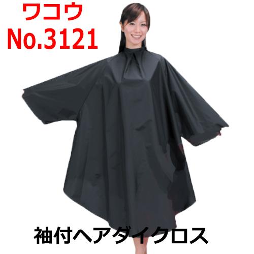 ワコウ No.3121 袖付ヘアダイドレス (カット&パーマ&カラー対応) WAKO