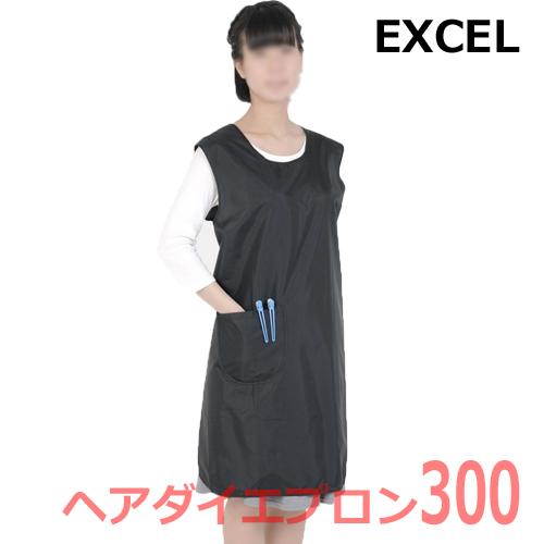 エクセル No.300 ヘアダイエプロン カラーリング作業用 エプロン・前掛け EXCEL