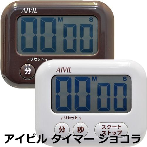 アイビル Z-541 タイマー ショコラ AIVIL