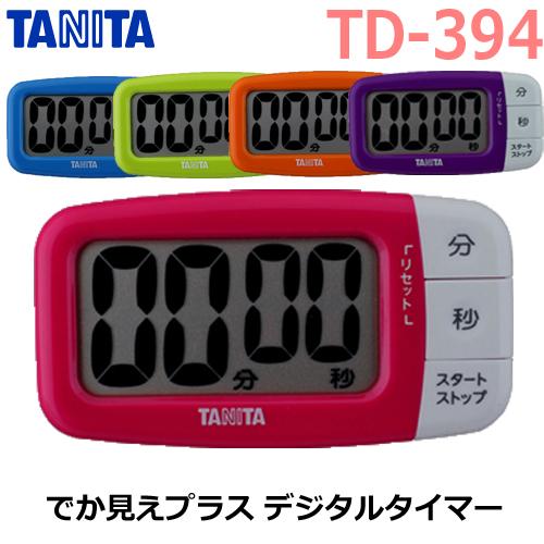 タニタ TD-394 でか見えプラスタイマー デジタルタイマー TANITA