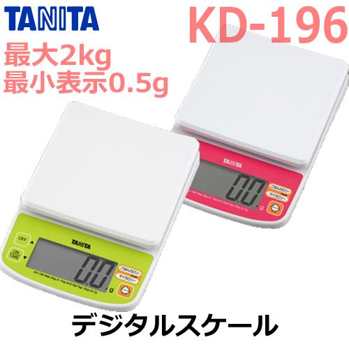 タニタ KD-196 デジタルクッキングスケール 最大計量2kgまで TANITA