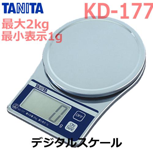 タニタ KD-177 デジタルクッキングスケール クロムメッキ加工 最大計量2kgまで TANITA