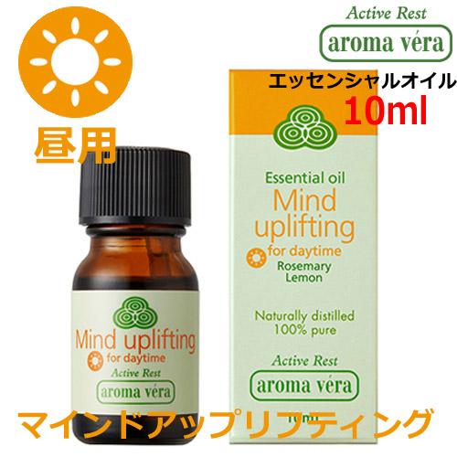アロマベラ エッセンシャルオイル 昼用 マインドアップリフティング 10ml aromavera