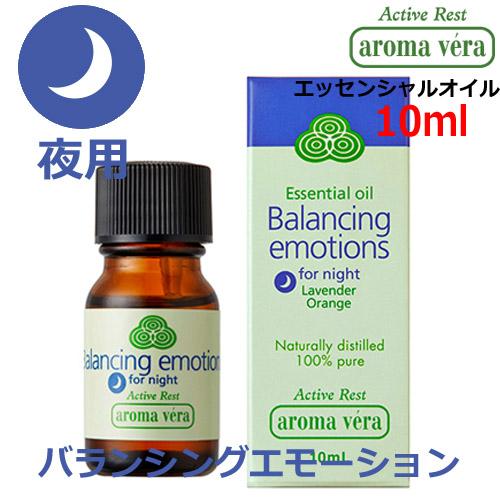 アロマベラ エッセンシャルオイル 夜用 バランシングエモーション 10ml aromavera