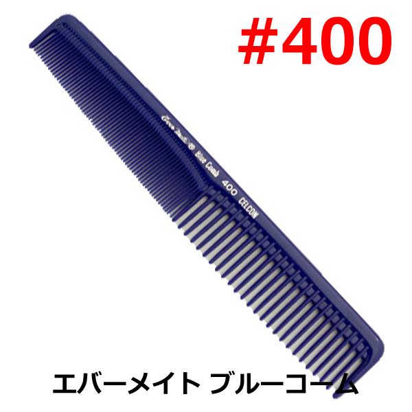 エバーメイト ブルーコーム #400 仕上げコーム