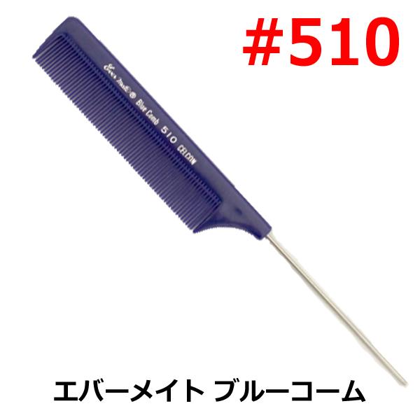 エバーメイト ブルーコーム #510 荒目 テールコーム・リングコーム・ワインディング