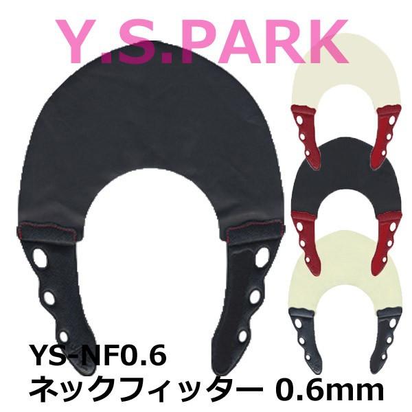 Y.S.PARK ネックフィッター YS-NF0.6 ワイエスパーク