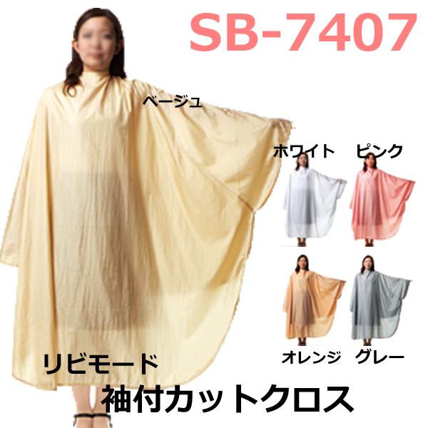 チトセ リビモード SB-7407 袖付 カットクロス ナイロン100% 撥水加工 散髪ケープ・刈布