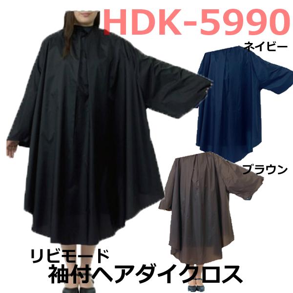 チトセ リビモード HDK-5990 袖付 ヘアダイクロス (パーマ&カラーリング対応)