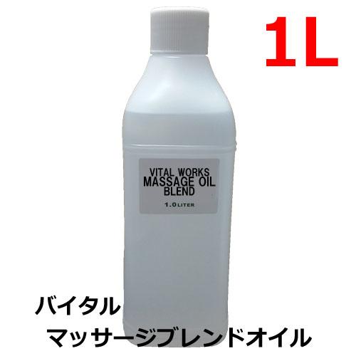 バイタルワークス マッサージブレンドオイル 1L (フェイシャル・ボディ両用)