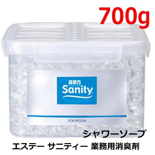 エステー サニティー 業務用消臭剤 シャワーソープ 700g