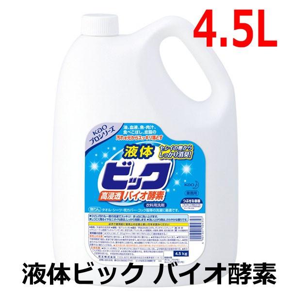 花王 液体ビック バイオ酵素 業務用 4.5L (衣料用洗剤)