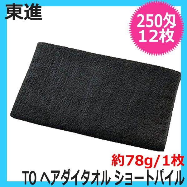 東進 TO 250匁 ヘアダイタオル ショートパイル 12枚入 (カラーリング)