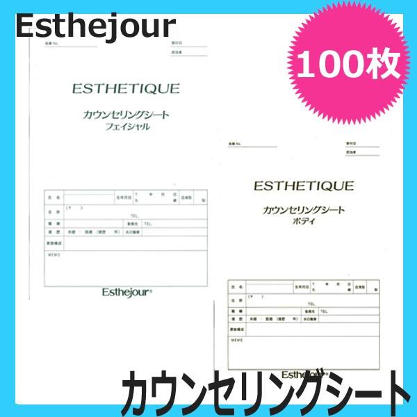 Esthejour カウンセリングシート 100枚入