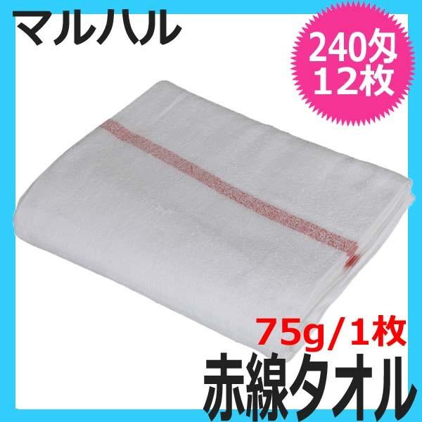 マルハル 赤線タオル 240匁 (12枚入) 日本製