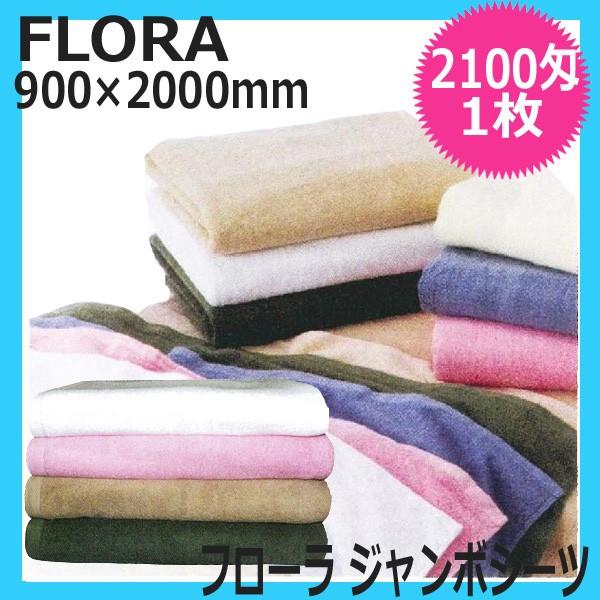 フローラ ジャンボシーツ 2100匁 (900mm×2000mm) FLORA