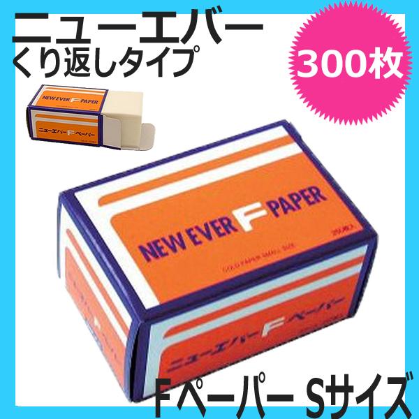 ニューエバー Fペーパー S <300枚入> (コールドペーパー)