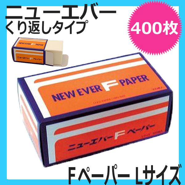 ニューエバー Fペーパー L <400枚入> (コールドペーパー)