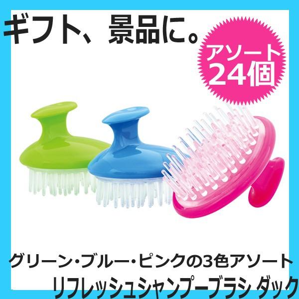 【24個単位〜】 シャンプーブラシ ダック  箱入 (グリーン・ピンク・ブルー3色アソート24個)