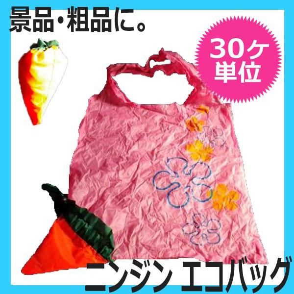 【30個単位〜】 ニンジン エコバッグ (30ヶ単位/3W9-9)