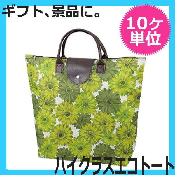 【10個単位〜】 ハイクラスエコトート グリーン (エコバッグ・ショッピングバッグ)