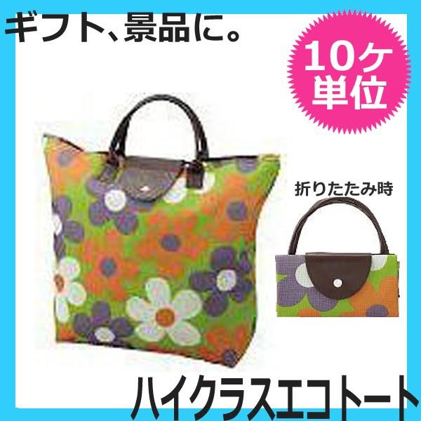 【10個単位〜】 ハイクラスエコトート フラワー (エコバッグ・ショッピングバッグ)