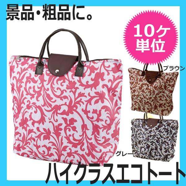 【10個単位〜】 ハイクラスエコトート (エコバッグ・ショッピングバッグ)