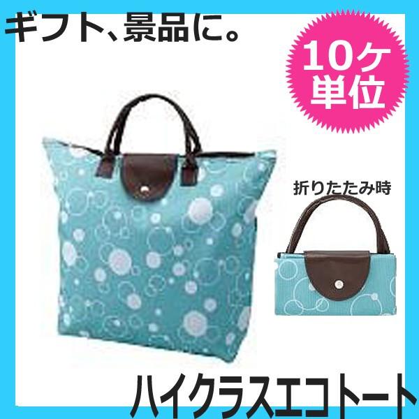 【10個単位〜】 ハイクラスエコトート バブル 10ヶ (エコバッグ・ショッピングバッグ)