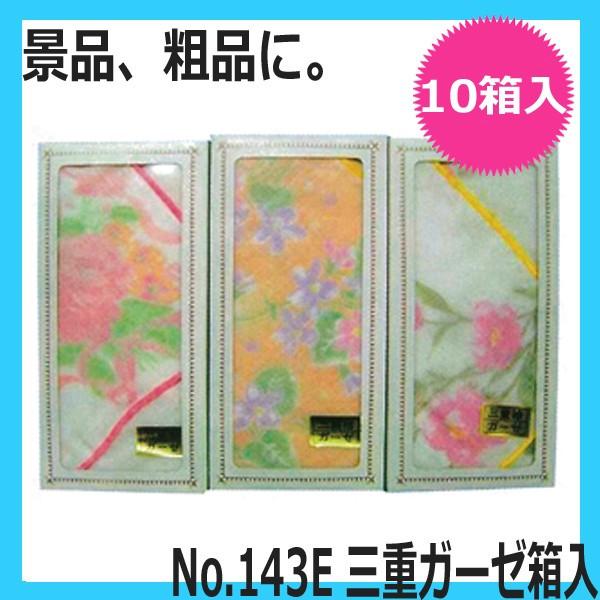 【10個単位〜】 No.143E 三重ガーゼ 10箱入 ヨコイ