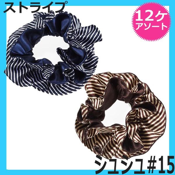 【12ヶ単位〜】 シュシュ#15 ストライプ 12ヶ ヘアアクセサリー