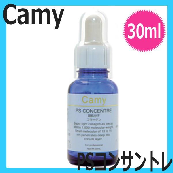 Camy PSコンサントレ 30ml (ハリ・弾力・うるおい) 美容液