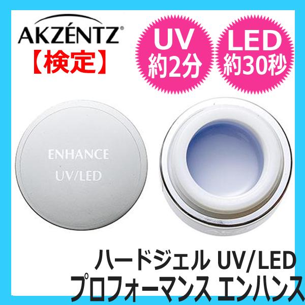 アクセンツ プロフォーマンス エンハンス 7g (UV/LED対応ハードジェル) AKZENTZ