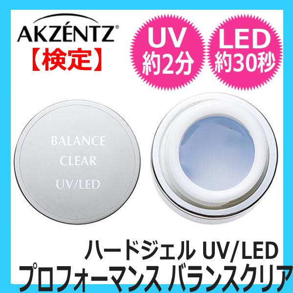 アクセンツ プロフォーマンス バランスクリア 7g (UV/LED対応ハードジェル) AKZENTZ