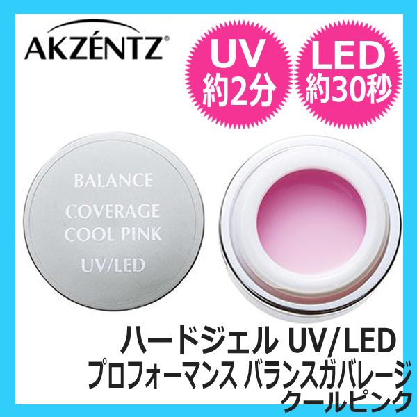 アクセンツ プロフォーマンス バランスカバレージ クールピンク 7g (UV/LED対応ハードジェル) AKZENTZ