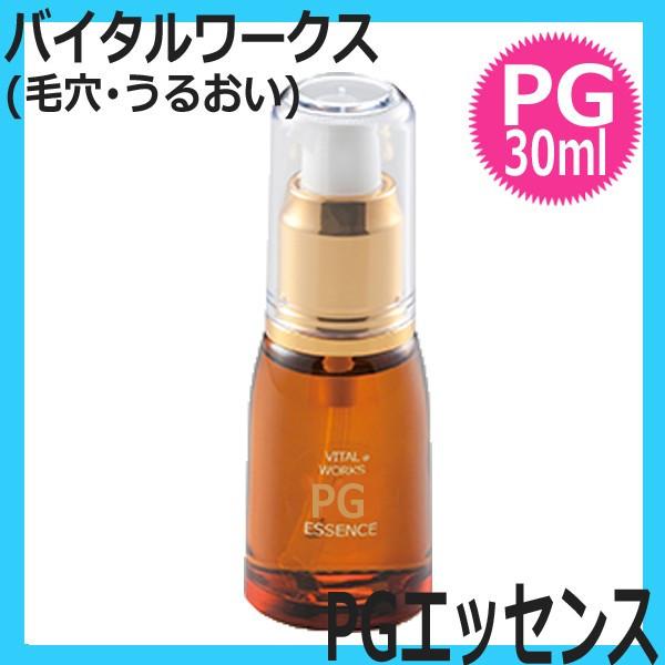 バイタルワークス PGエッセンス 30ml (毛穴・うるおい) 高機能美容液