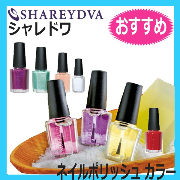 シャレドワ ネイルポリッシュ カラー 15ml SHAREYDVA 鮮やかに目を引く発色の良さ