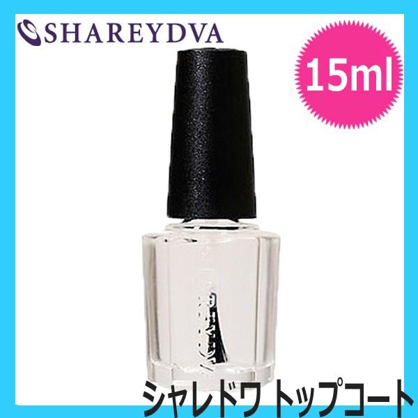 シャレドワ トップコート 15ml SHAREYDVA