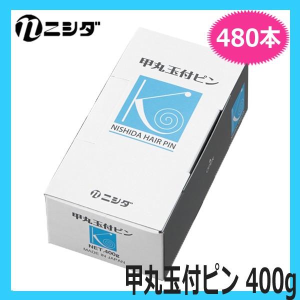 ニシダ 甲丸玉付ピン 400g (約480本) ヘアピン