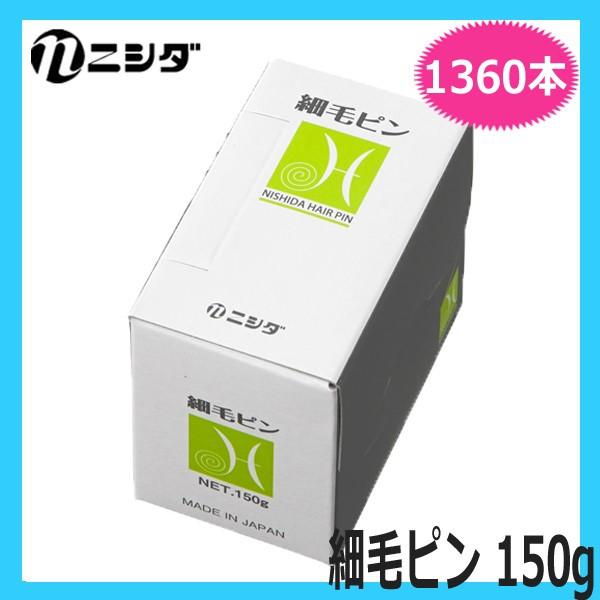 ニシダ 細毛ピン 150g (約1360本) ヘアピン